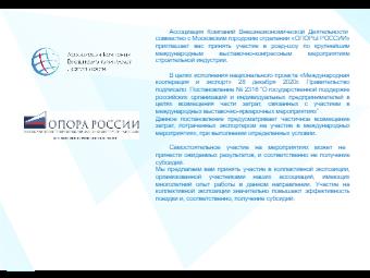 Association of Foreign Economic Activity