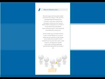Multi Ionizer Brochure